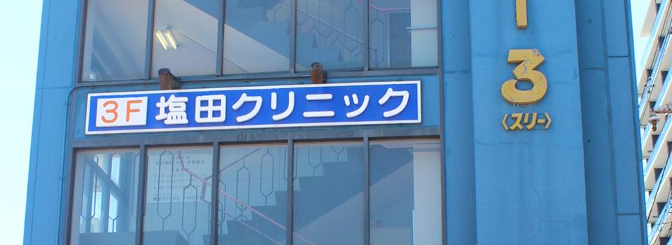 医療法人 健仁会 塩田クリニック